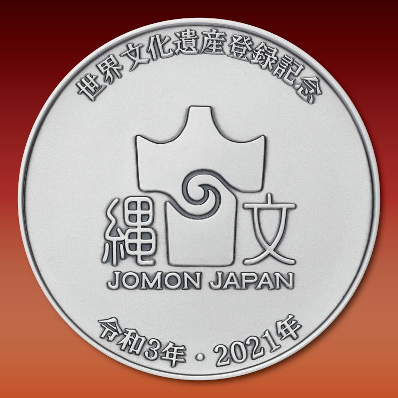 北海道・北東北の縄文遺跡群 世界遺産 登録記念メダル C.純銀製メダル