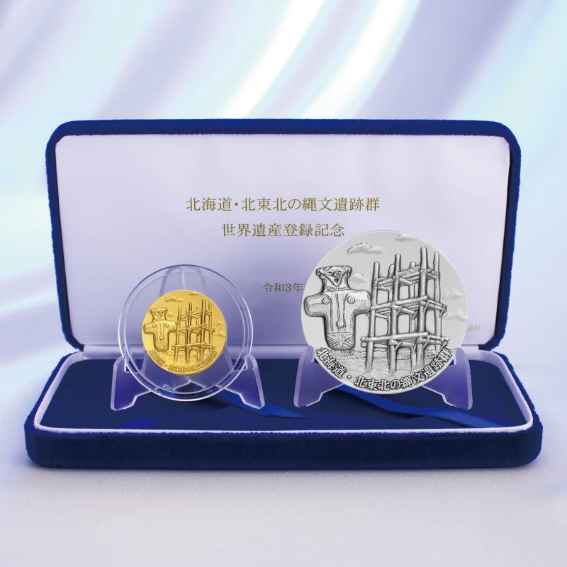 北海道・北東北の縄文遺跡群 世界遺産 登録記念メダル D.純金、純銀2点セット(B+C)