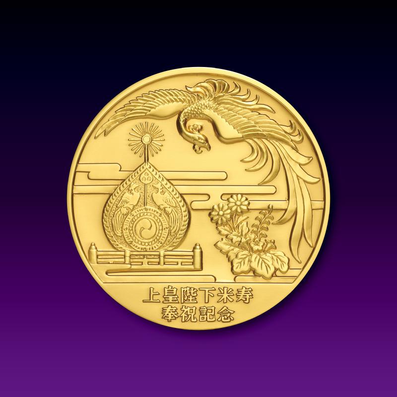 上皇陛下米寿 奉祝記念メダル A.純金製メダル