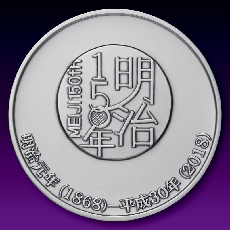 明治150年記念メダル B.純銀製メダル