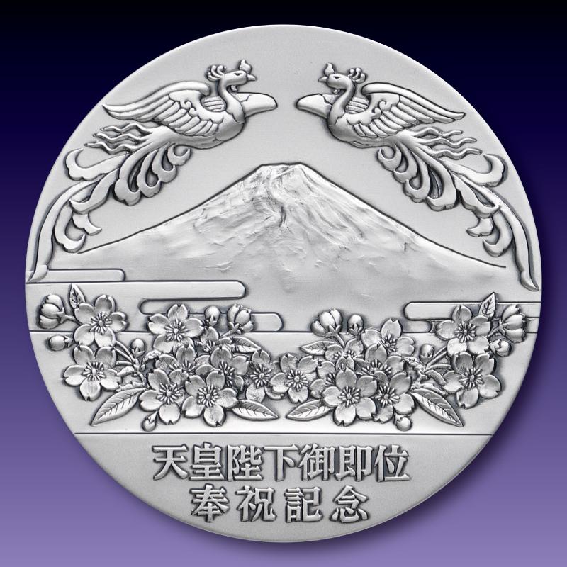 天皇陛下御即位 令和 奉祝記念メダル C.純銀製メダル