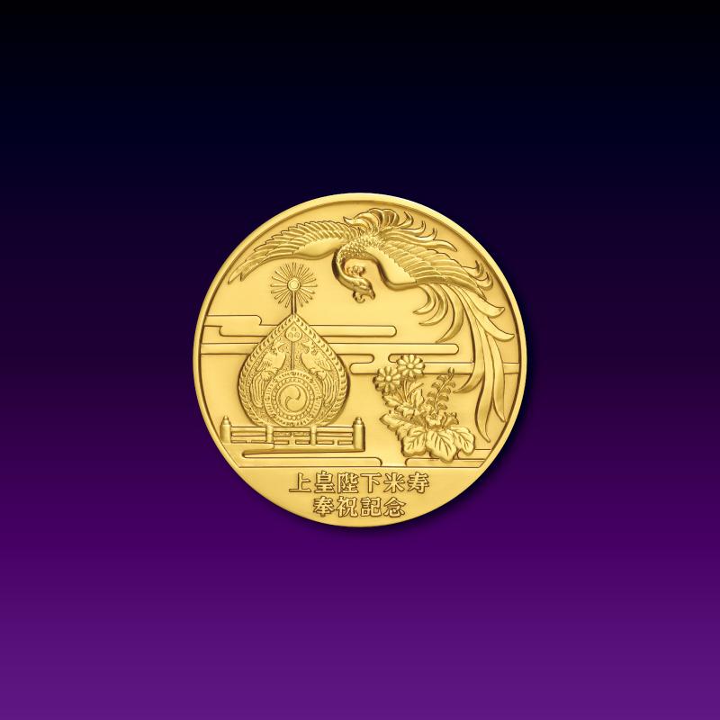 上皇陛下米寿 奉祝記念メダル B.純金製メダル