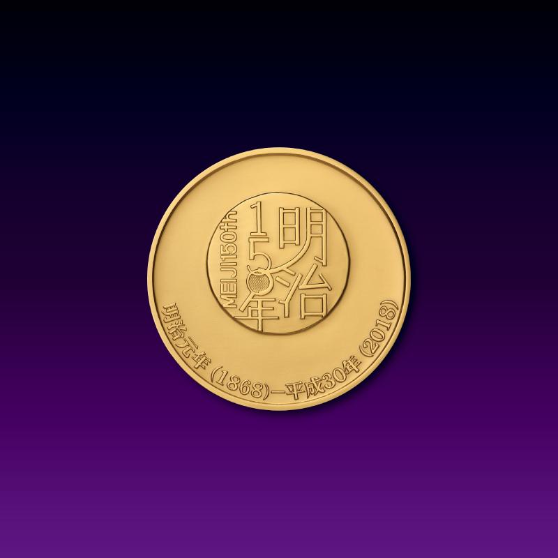 明治150年記念メダル C.純金、純金2点セット
