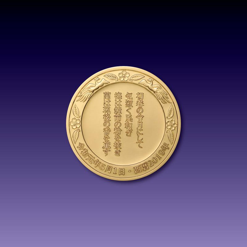 天皇陛下御即位 令和 奉祝記念メダル D.純金、純銀2点セット