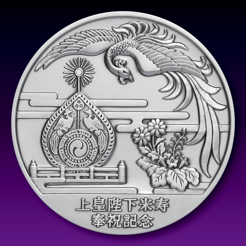 上皇陛下米寿 奉祝記念メダル C.純銀製メダル