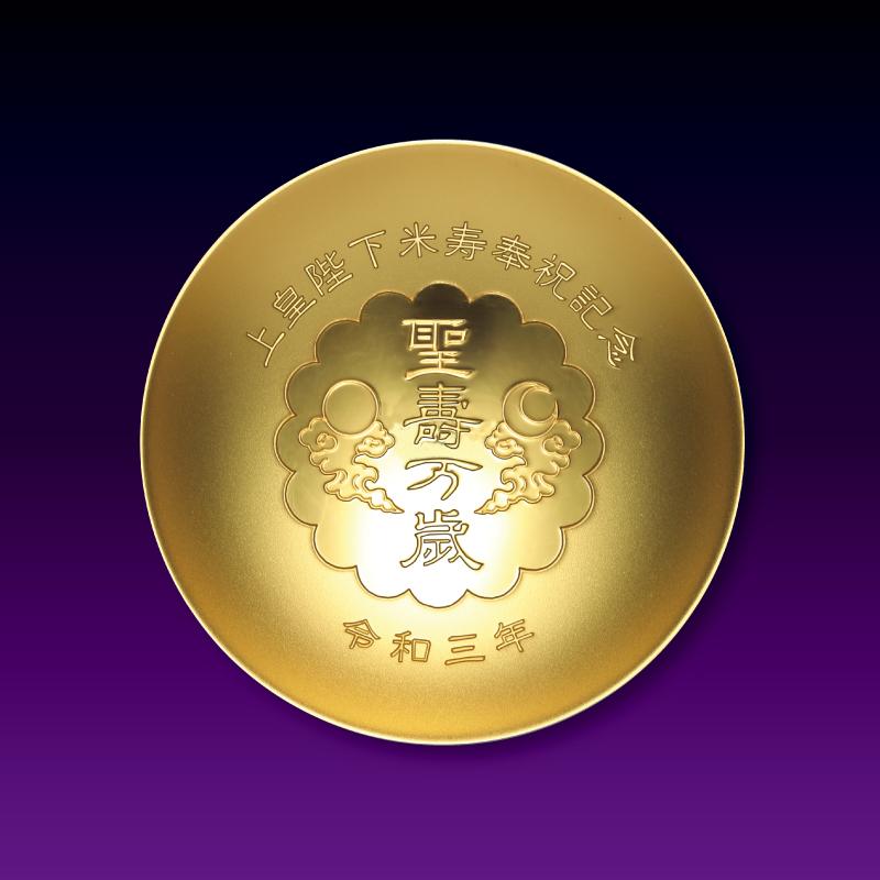 上皇陛下米寿 奉祝記念御盃 純金製2寸御盃