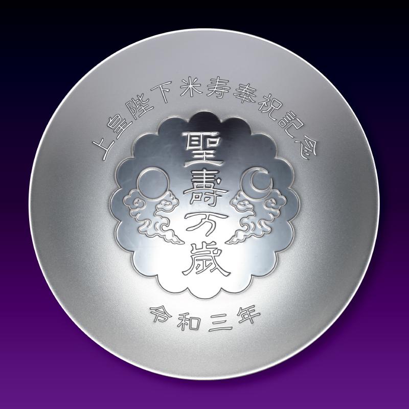 上皇陛下米寿 奉祝記念御盃 純銀製2.5寸御盃
