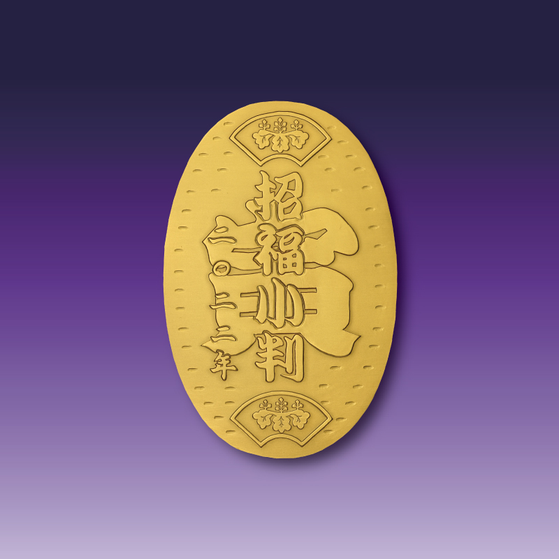 令和4年「寅歳」招福小判 純金製小判 天地55mm