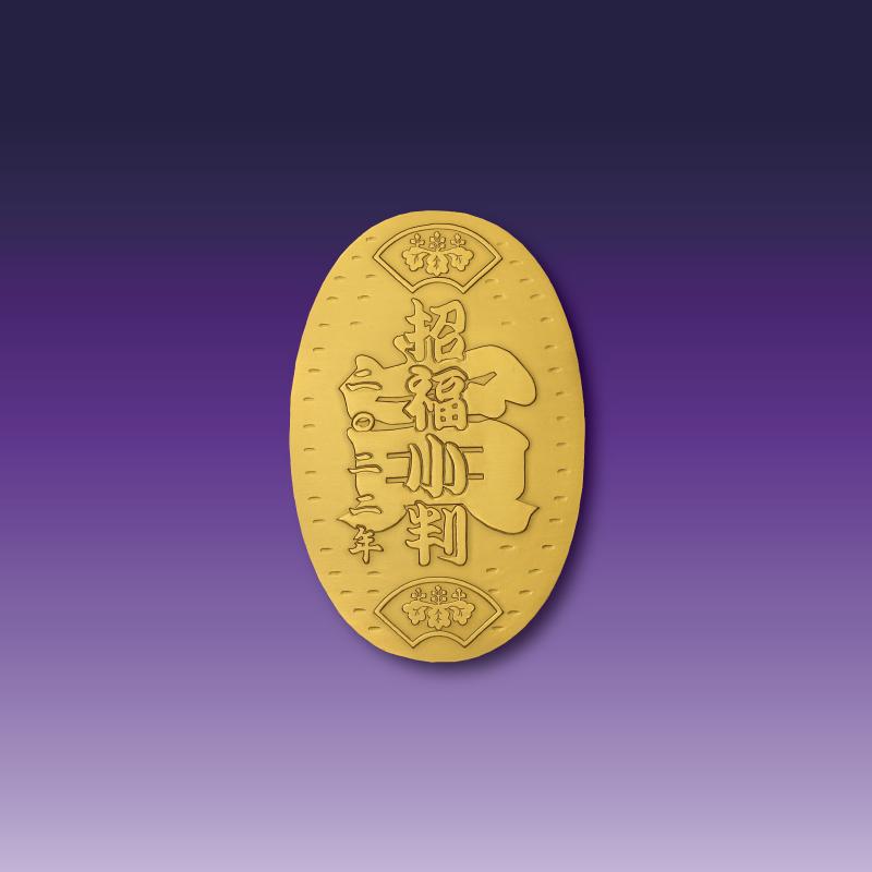 令和4年「寅歳」招福小判 純金製小判 天地45mm