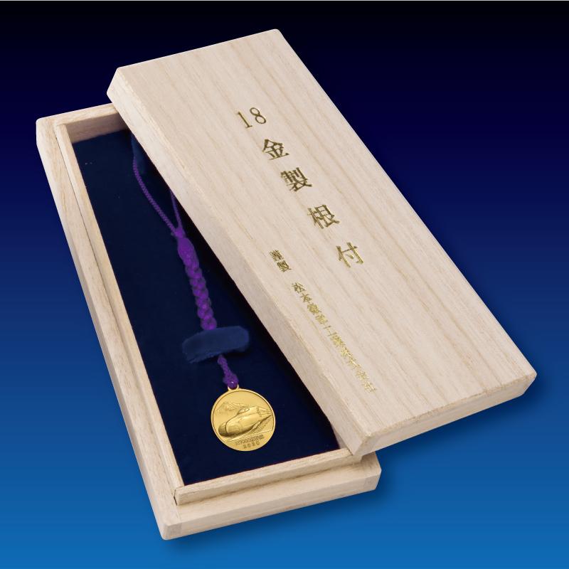 N700S新幹線記念メダル 18金製記念メダルの根付