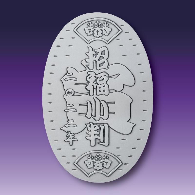 令和4年「寅歳」招福小判 純銀製小判 天地75mm