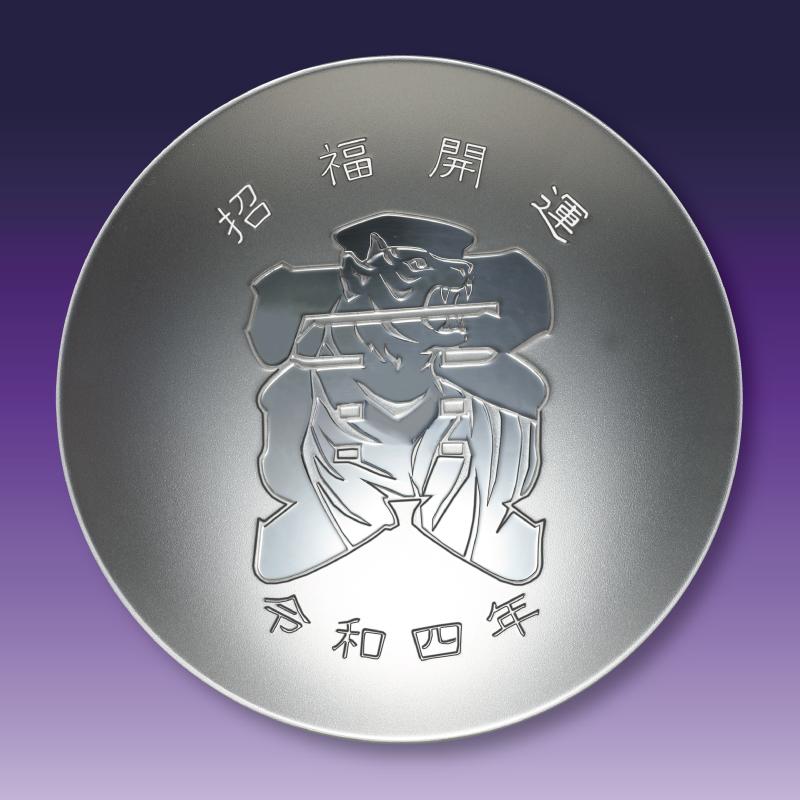 令和4年「寅歳」招福御盃 純銀製2.5寸御盃