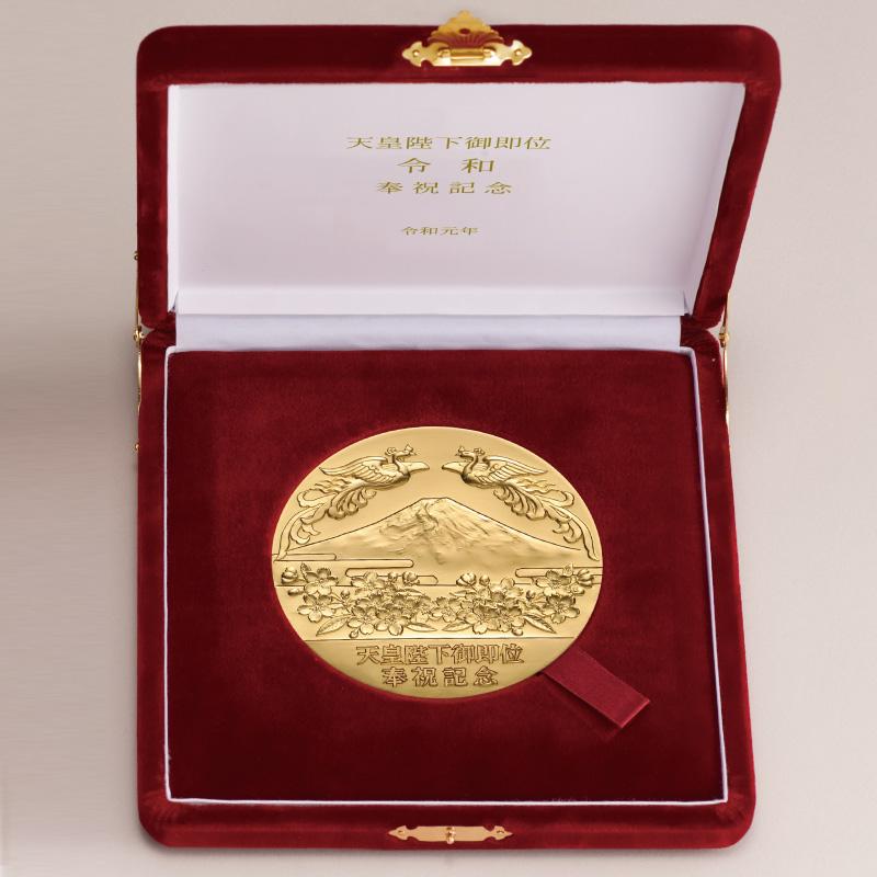 天皇陛下御即位 令和 奉祝記念メダル 直径100�記念メダル 【超限定版】純金製メダル