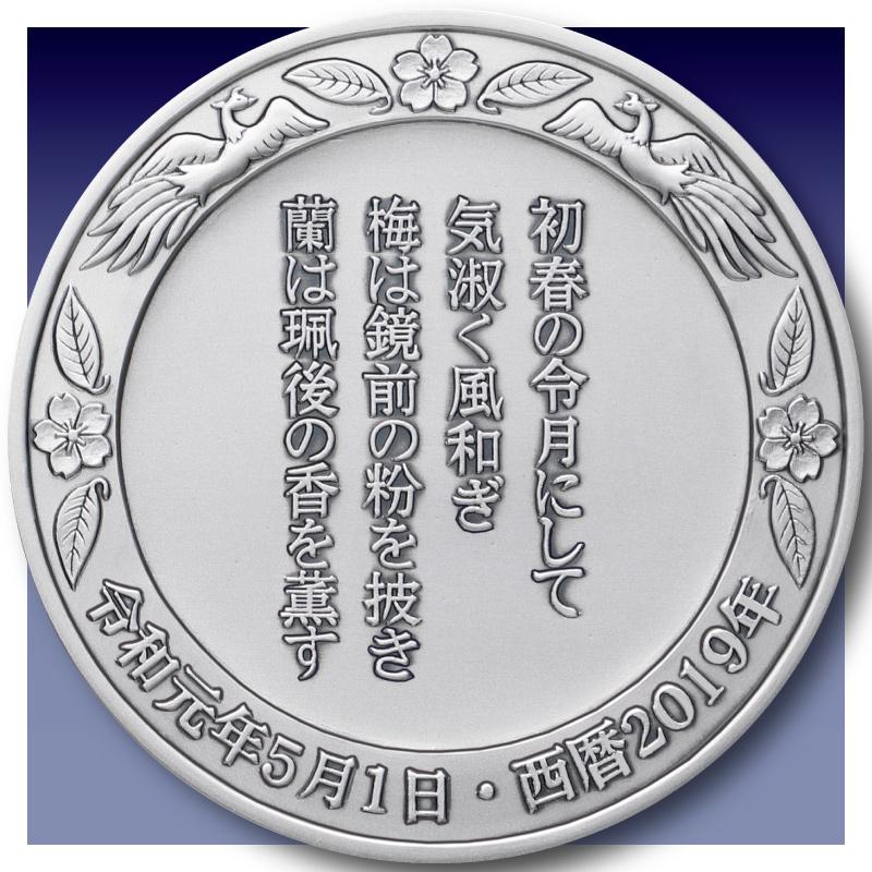 天皇陛下御即位 令和 奉祝記念メダル 直径100�記念メダル 純銀製メダル