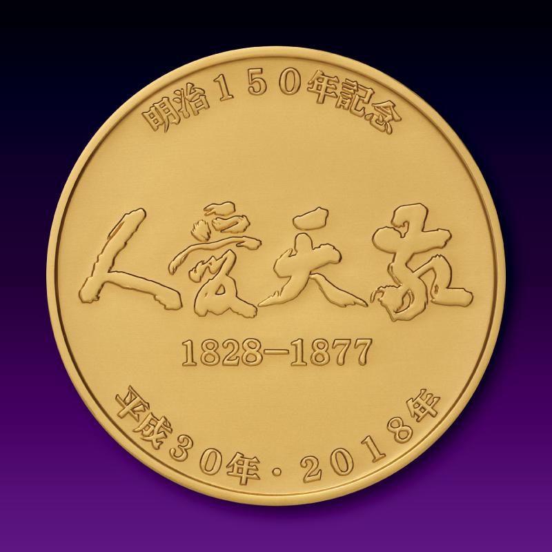 西郷隆盛記念メダル【超限定版】純金製メダル