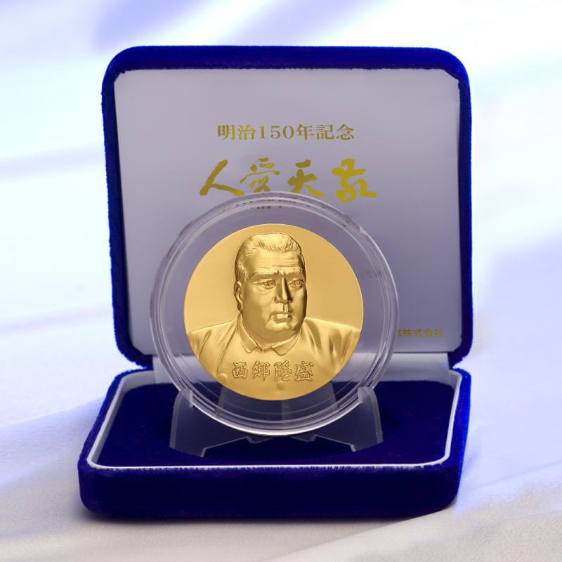 西郷隆盛記念メダル A.純金製