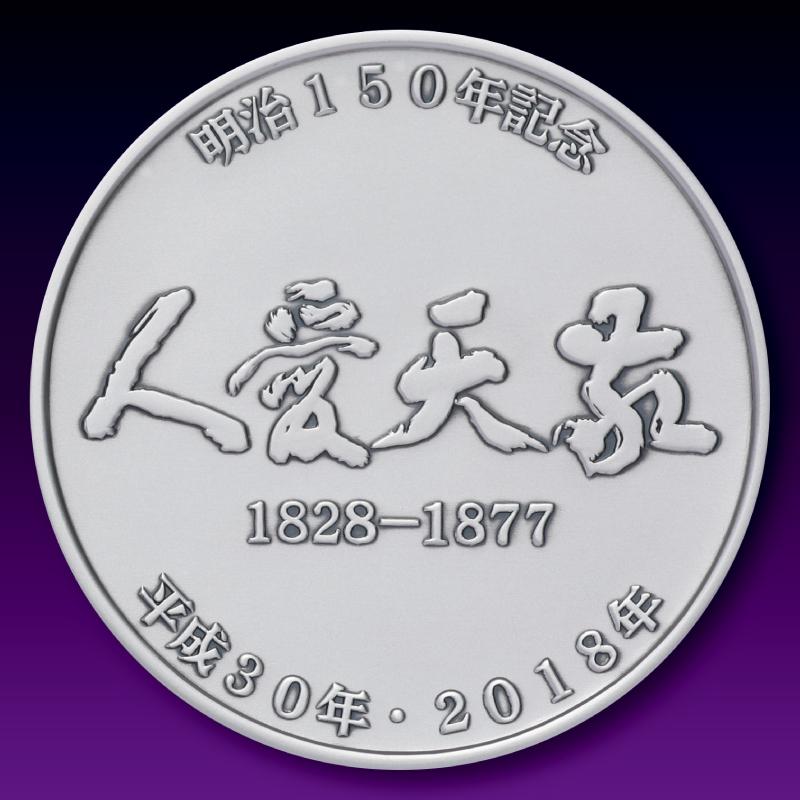西郷隆盛記念メダル B.純銀製メダル
