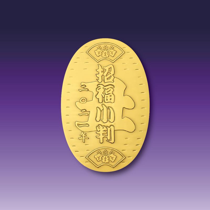 令和3年「丑歳」招福小判 純金製小判 天地55mm