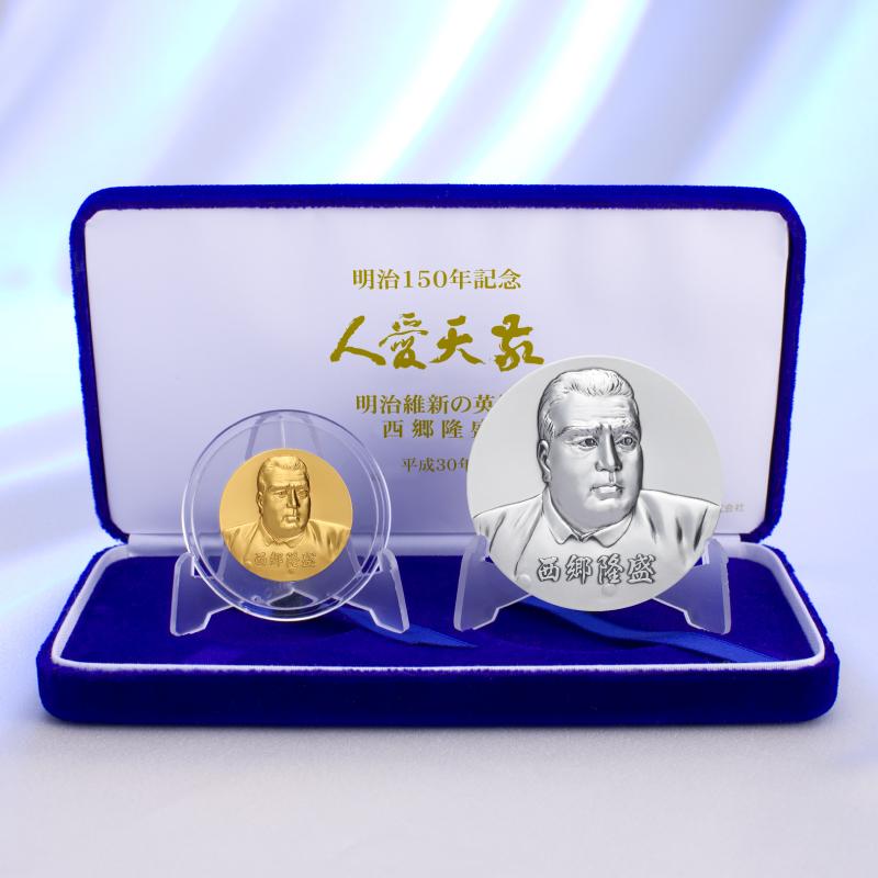 西郷隆盛記念メダル C.純金、純銀2点セット