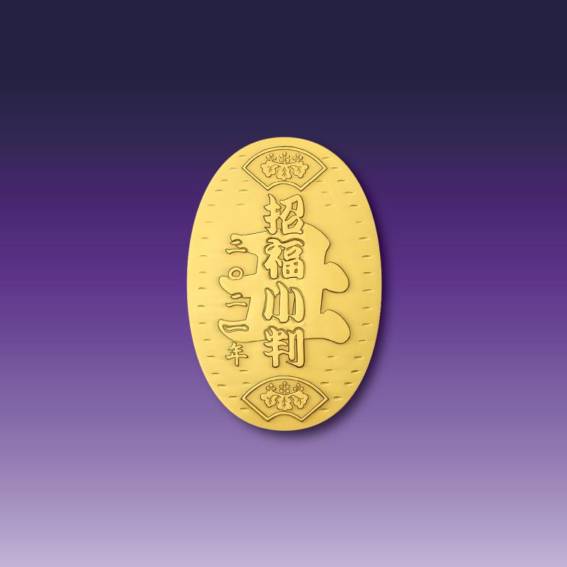 令和3年「丑歳」招福小判 純金製小判 天地45mm