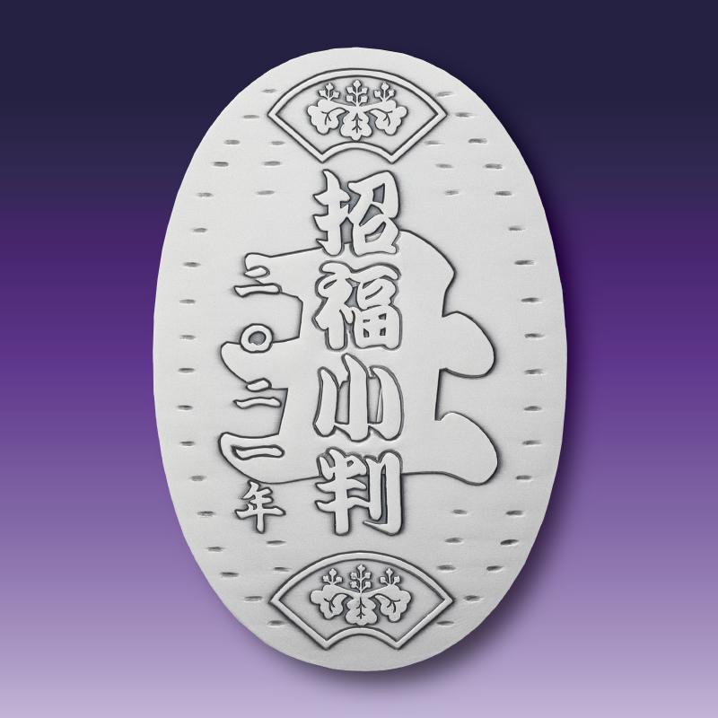 令和3年「丑歳」招福小判 純銀製小判 天地75mm