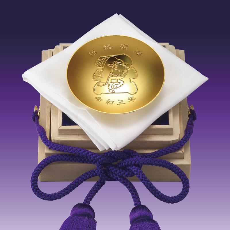 令和3年「丑歳」招福御盃 純金製2寸御盃