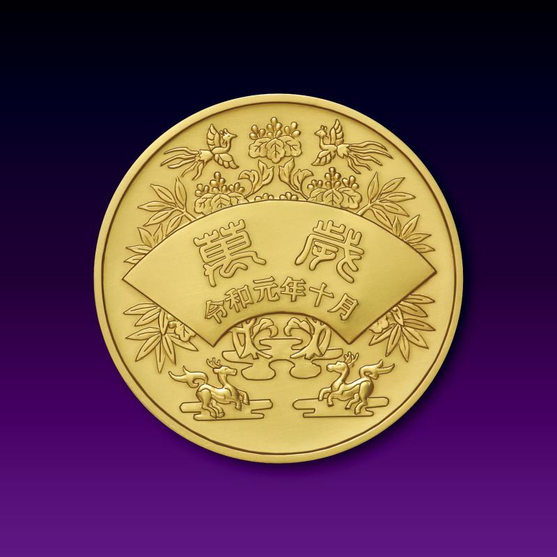 天皇陛下御即位大礼 奉祝記念メダル A.純金製メダル