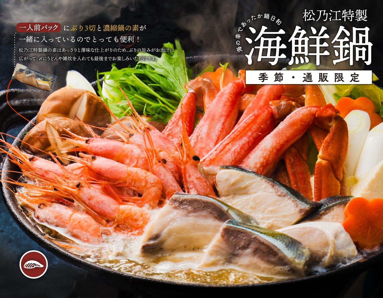 松乃江オリジナル出汁鍋の素(ぶり切り身3切入) 個食パック 1人前パック×2回分