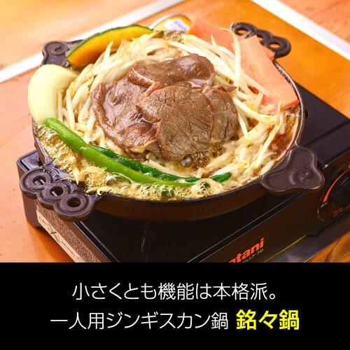 銘々鍋(南部鉄製 一人用ジンギスカン鍋)