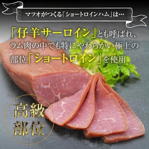 【期間限定・数量限定】ラムショートロインハム(M)(ブロックカットタイプ)《冷凍》