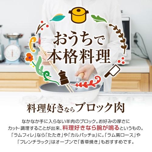 【ラム】北海道滝川産サフォークラム ももブロック(ナックル)(S)《冷凍》【最短9/4(土)以降のお届け】