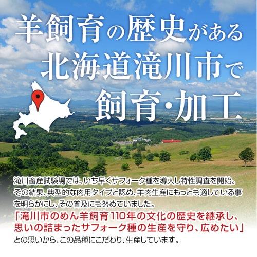 【ラム】北海道滝川産サフォークラム ももブロック(ナックル)(M)《冷凍》【最短9/4(土)以降のお届け】