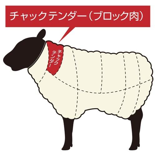 【ラム】北海道滝川産サフォークラム チャックテンダー(L)《冷凍》【最短9/4(土)以降のお届け】