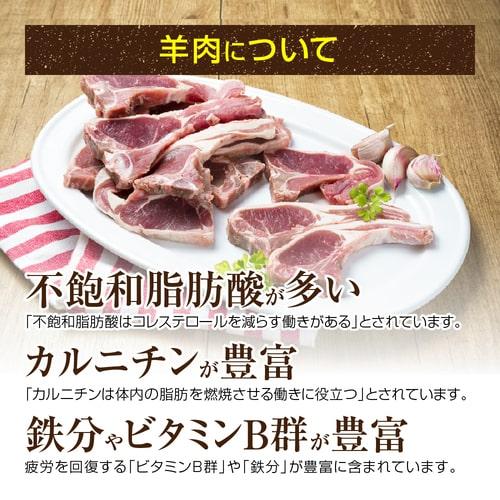【マトン】北海道滝川産サフォークマトン 味付ジンギスカン《冷凍》【最短9/4(土)以降のお届け】