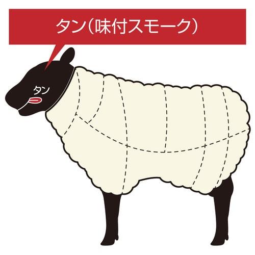 【マトン】北海道滝川産サフォークマトン 味付タンスモークM《冷凍》【最短9/4(土)以降のお届け】