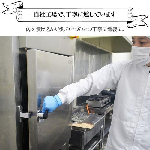 【マトン】北海道滝川産サフォークマトン 味付レバースモーク3L《冷凍》【最短9/4(土)以降のお届け】