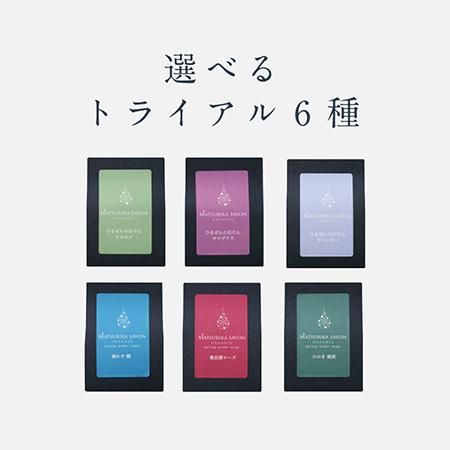 石けんトライアル6種セット(初回限定送料無料)