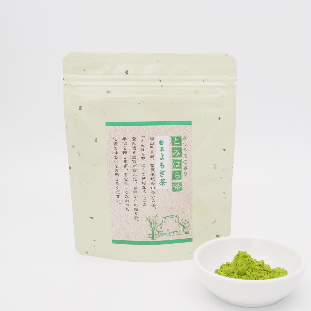 国産 農薬不使用 粉末よもぎ茶
