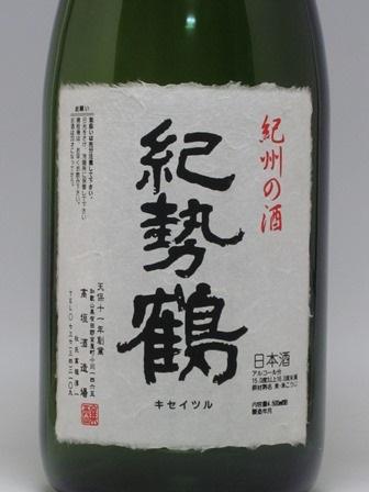 【受注発注商品】純米吟醸 紀勢鶴 益々繁盛ボトル 4500ml(化粧箱入)