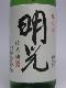 明光(めいこう) 純米酒 瓶燗一回火入 1800ml