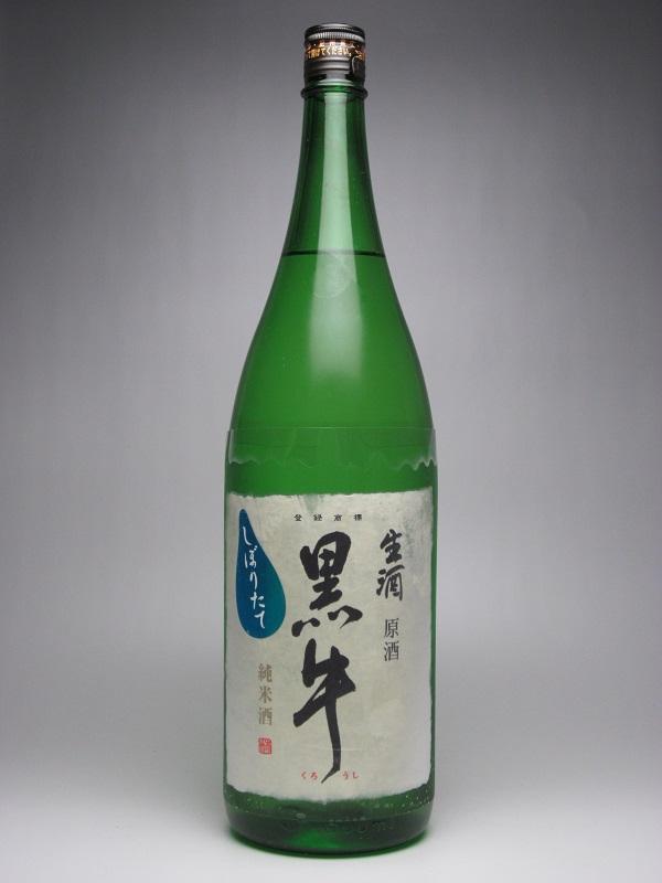黒牛2BY 純米≪しぼりたて≫生原酒 1800ml