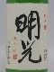明光(めいこう) 純米酒 瓶燗一回火入 720ml