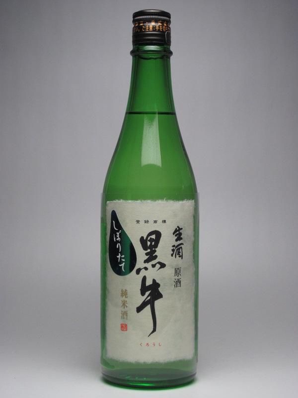 黒牛2BY 純米≪しぼりたて≫生原酒 720ml