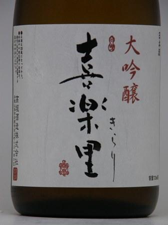 【平成30年 全国新酒鑑評会入賞】喜楽里 大吟醸原酒 720ml