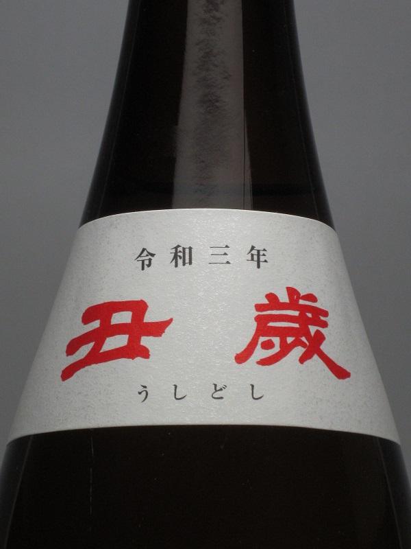 純米酒 黒牛≪丑歳 干支ラベル≫ 1800ml