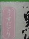 黒牛2BY 純米≪うすにごり≫生酒原酒 720ml
