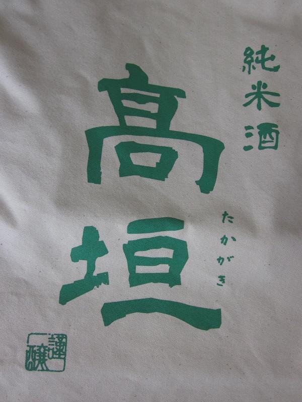 高垣 純米酒 ロゴ入り≪手提げ袋≫グリーン(内ポケット付き)
