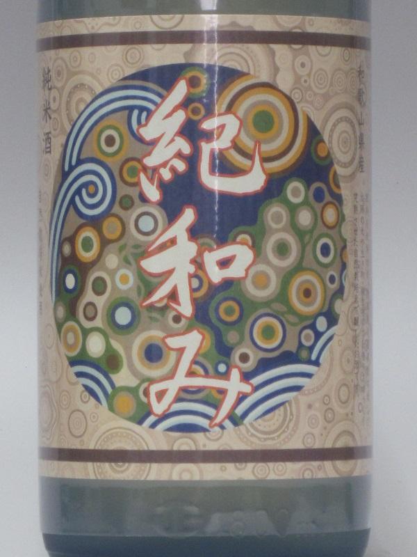 【自然栽培米使用!】純米酒 紀和み(きわみ) 1800ml