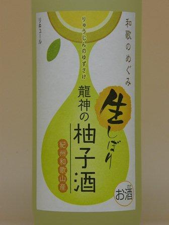 【和歌山初!】和歌のめぐみ 龍神の生しぼり柚子酒 720ml