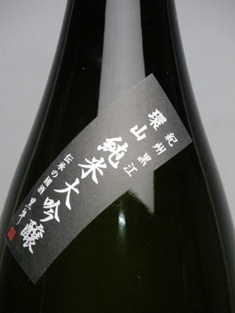 黒牛 純米大吟醸 環山 1800ml